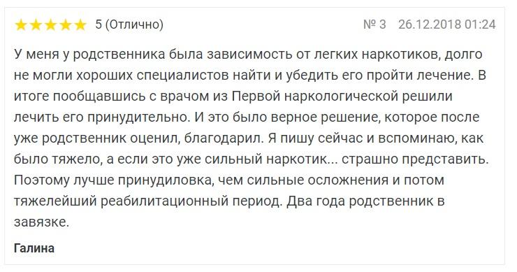 """отзывы о клинике """"ПНК"""" в Горках 6"""