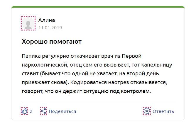 """""""Первая Наркологическая Клиника"""" Горки 6 отзывы"""